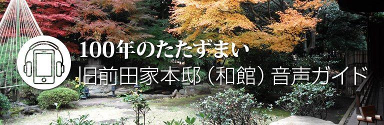 100年のたたずまい 旧前田家本邸(和館)音声ガイド