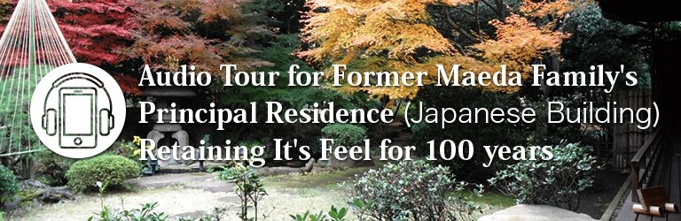 Audio Tour for Former Maeda Family's Principal Residence(Japanese Building)  Retaining It's Feel for 100 years