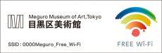Meguro Museum of Art, Banner