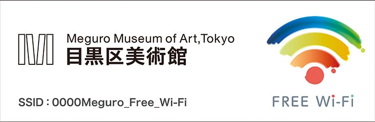 Free Wi-Fi could be used now at Meguro museum of Art,Tokyo.