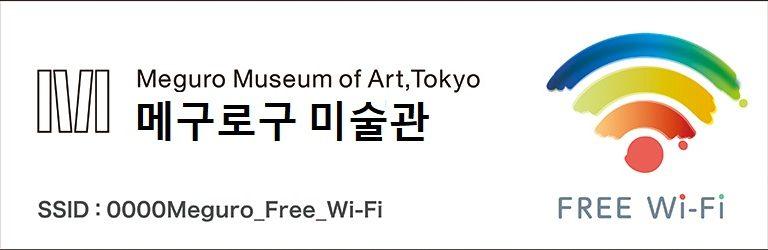 메구로구 미술관에서 Free Wi-Fi를 사용할 수 있게 되었습니다.
