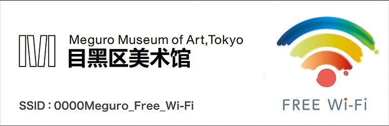 在目黑区美术馆Free Wi-Fi变得能使用。
