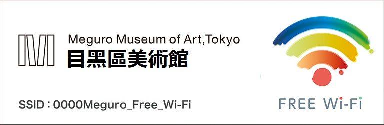 在目黑區美術館Free Wi-Fi變得能使用。