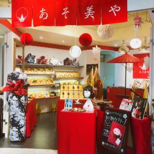 Asobiya Shop