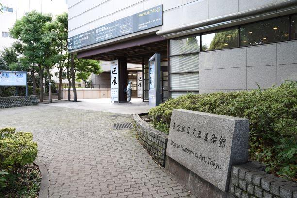 meguro_art_museum